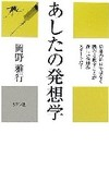 Ashitanohassougaku_3