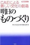ashitanomonozukuri