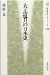 Daikudougu