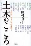 dobokunokokoro