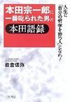 Honda_shikarareta