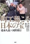 machikoujyou_takara