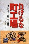 Makerunamachikoujyo