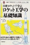 rokettokougakunokisotishiki