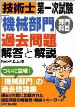 gijyutusi_ichiji_kikai.jpg
