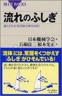 nagareno_husigi.jpg